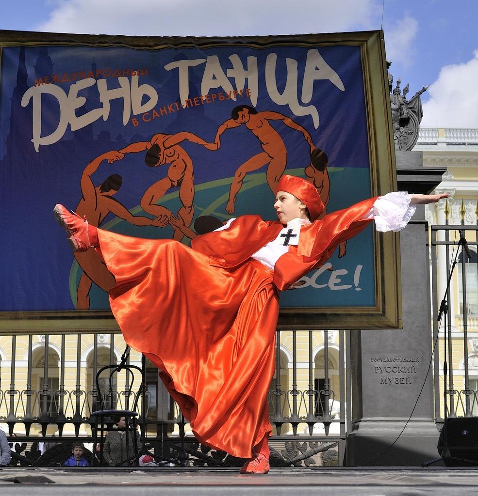 Танцы в Санкт - Петербурге